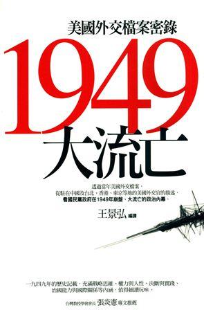 1949大流亡:美國外交檔案密錄