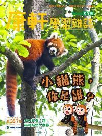 Top945康軒學習雜誌 [初階版] [第357期]:小貓熊,你是誰?