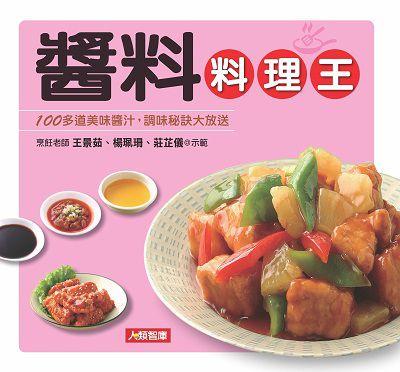 醬料料理王:100多道美味醬汁, 調味秘訣大放送