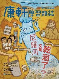Top945康軒學習雜誌 [進階版] [第339期]:尼羅河文明乾涸了?