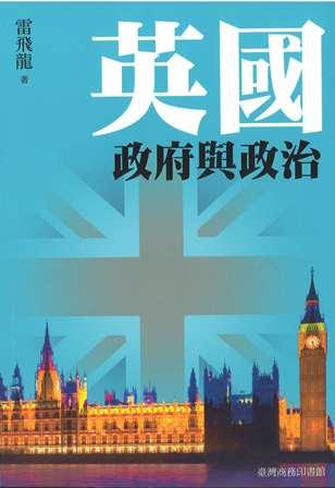 英國政府與政治