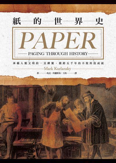 紙的世界史:承載人類文明的一頁蟬翼, 橫跨五千年的不敗科技成就