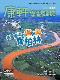Top945康軒學習雜誌 [進階版] [第338期]:看見臺灣的傷與美~齊柏林