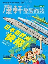 Top945康軒學習雜誌 [進階版] [第334期]:日本新幹線,快飛!