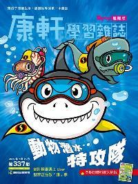 Top945康軒學習雜誌 [進階版] [第337期]:動物潛水特攻隊