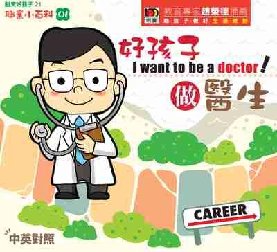 好孩子做醫生