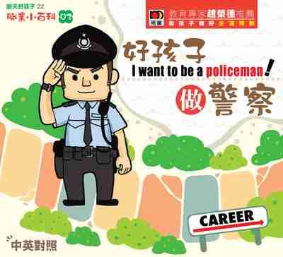 好孩子做警察