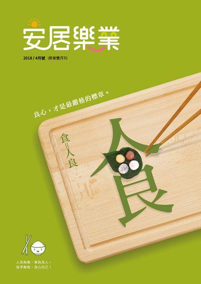 安居樂業-i屏東 [2018.04月號]:食=人良