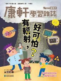 Top945康軒學習雜誌 [進階版] [第330期]:有輻射,好可怕?