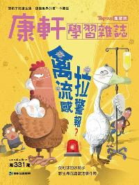 Top945康軒學習雜誌 [進階版] [第331期]:禽流感拉警報?