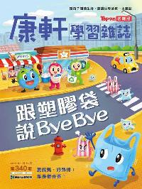Top945康軒學習雜誌 [初階版] [第340期]:跟塑膠袋說Bye Bye