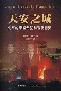 天安之城:北京的帝國渴望和現代惡夢