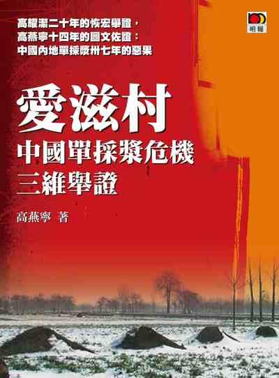 愛滋村:中國單採漿危機三維舉證