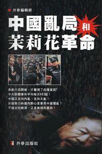 中國亂局和茉莉花革命