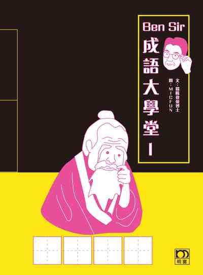 Ben Sir成語大學堂. 1