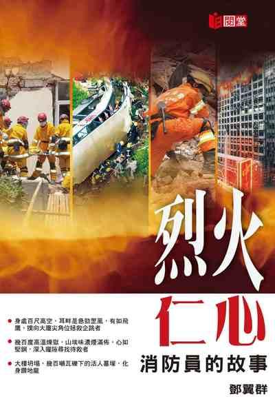 烈火仁心:消防員的故事