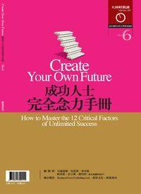 大師輕鬆讀 2002/12/05 [第6期]:成功人士完全念力手冊