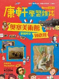 Top945康軒學習雜誌 [進階版] [第336期]:奧塞美術館穿越時空到臺灣