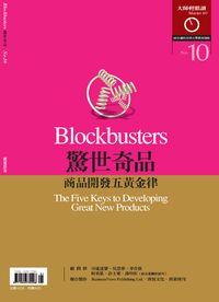 大師輕鬆讀 2003/01/03 [第10期]:驚世奇品: 商品開發五黃金律