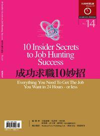 大師輕鬆讀 2003/02/13 [第14期]:成功求職10妙招
