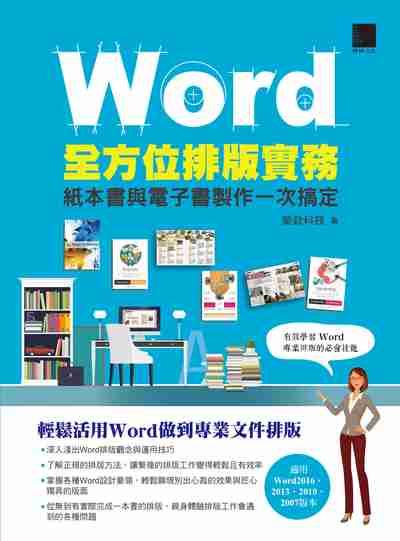 Word全方位排版實務:紙本書與電子書製作一次搞定
