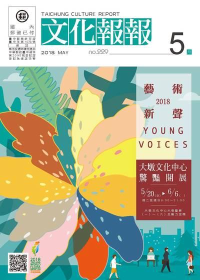 文化報報 [第229期] [2018年05月]:2018藝術新聲 大墩文化中心驚豔開展