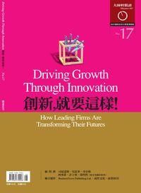 大師輕鬆讀 2003/03/06 [第17期]:創新,就要這樣!