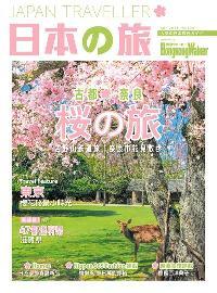 Hongkong Walker [第138期]:古都奈良 桜の旅