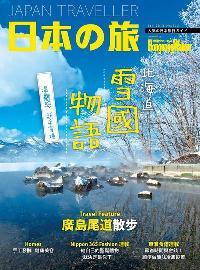 Hongkong Walker [第135期]:北海道 雪國物語