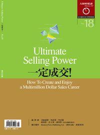 大師輕鬆讀 2003/03/13 [第18期]:一定成交!: 創造百萬銷售生涯