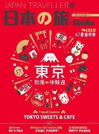 Hongkong Walker [第136期]:東京和風體驗遊