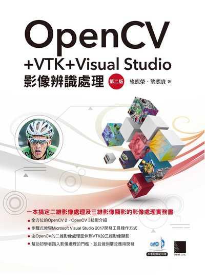 OpenCV+VTK+Visual Studio影像辨識處理