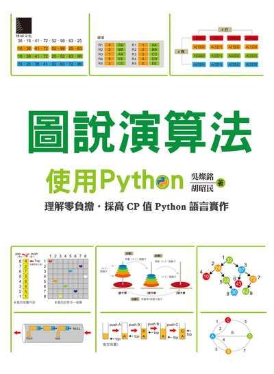 圖說演算法:使用Python:理解零負擔.採高CP值Python語言實作