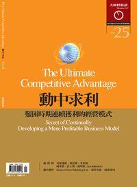 大師輕鬆讀 2003/05/01 [第25期]:動中求利: 艱困時期連續獲利的經營模式