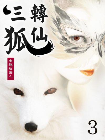 三轉狐仙. 3