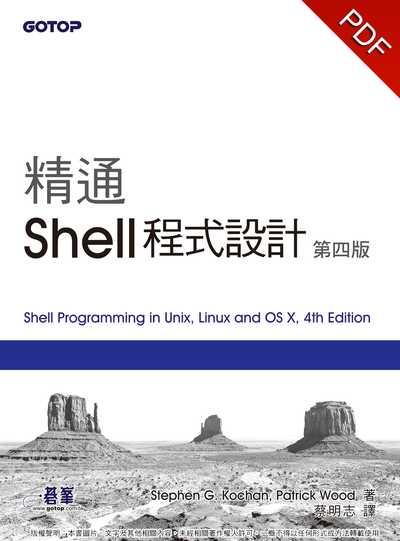 精通 Shell 程式設計