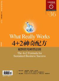 大師輕鬆讀 2003/07/17 [第36期]:4+2神奇配方: 絕對管用的經營法則