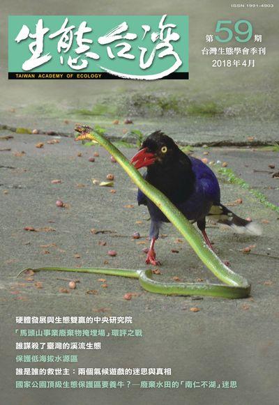 生態台灣 [第59期]:台灣生態學會季刊
