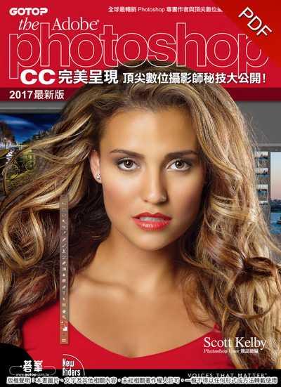The Adobe Photoshop CC完美呈現:頂尖數位攝影師秘技大公開!