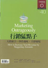 大師輕鬆讀 2003/08/14 [第40期]:行銷猛點子: 大膽組合、炒作趣味、立即變現