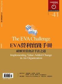 大師輕鬆讀 2003/08/21 [第41期]:EVA營利實踐手冊: 破解異常會計手法之道
