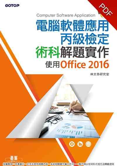 電腦軟體應用丙級檢定術科解題實作:使用Office 2016
