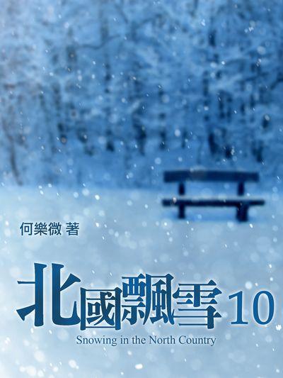 北國飄雪. 10