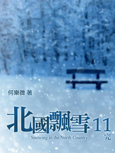 北國飄雪. 11. 精彩完結