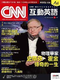 CNN互動英語 [第212期] [有聲書]:物理學家 史蒂芬.霍金 傳奇的一生