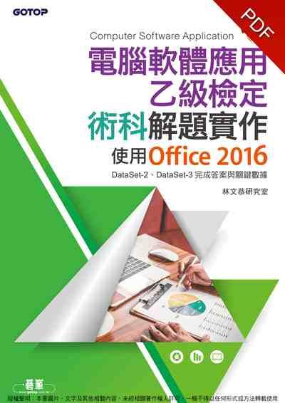 電腦軟體應用乙級檢定術科解題實作:使用Office 2016:DataSet-2、DataSet-3完成答案與關鍵數據