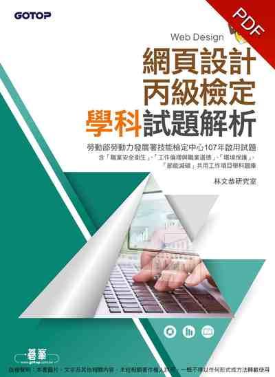 網頁設計丙級檢定學科試題解析