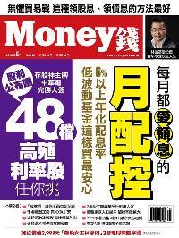 Money錢 [第128期]:每月都愛領息的月配控