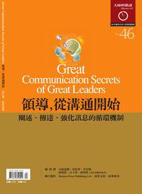 大師輕鬆讀 2003/09/25 [第46期]:領導,從溝通開始: 闡述、傳達、強化訊息的循環機制