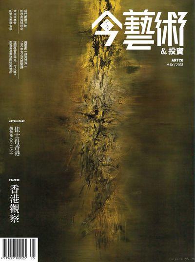 典藏今藝術&投資 [第308期]:香港觀察